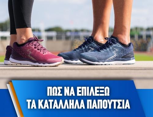 Πώς να επιλέξω τα κατάλληλα παπούτσια