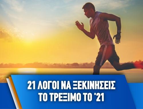 21 ΛΟΓΟΙ ΝΑ ΞΕΚΙΝΗΣΕΙΣ ΤΟ ΤΡΕΞΙΜΟ ΤΟ '21