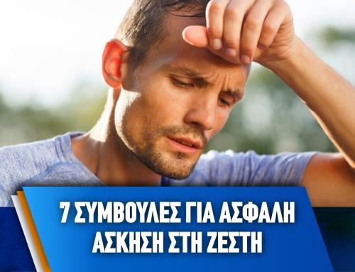 7 ΣΥΜΒΟΥΛΕΣ ΓΙΑ ΑΣΦΑΛΗ ΑΣΚΗΣΗ ΣΤΗ ΖΕΣΤΗ