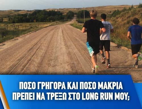 Πόσο Γρήγορα και πόσο Μακριά πρέπει να τρέξω στο Long Run μου;